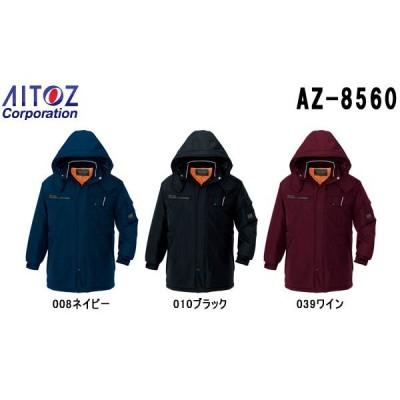 防寒服 防寒着 防寒コート 防寒コート AZ-8560 (S〜LL) 本格防風防寒 アイトス (AITOZ) お取寄せ