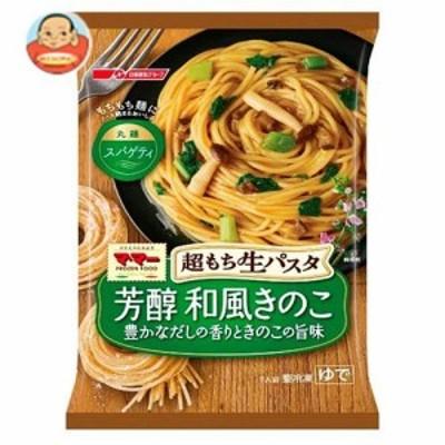 送料無料 【冷凍商品】日清フーズ 超もち生パスタ 芳醇和風キノコ 1食×14袋入