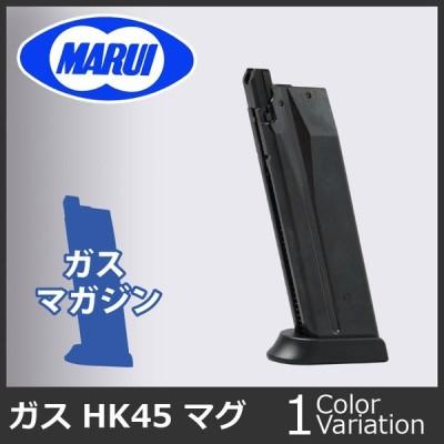 MARUI(東京マルイ) HK45用スペアマガジン 【ガスブローバック】G-37