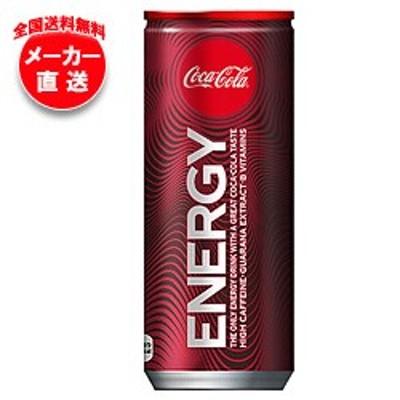 【全国送料無料・メーカー直送品・代引不可】コカコーラ コカ・コーラ エナジー 250ml缶×30本入