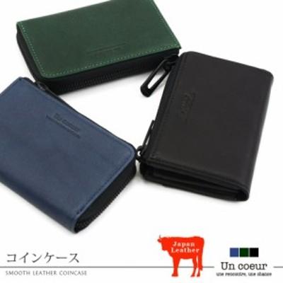 コインケース 小銭入れ 極小財布 ミニウォレット スムースレザー 牛革 本革 日本の革 Un coeur アンクール