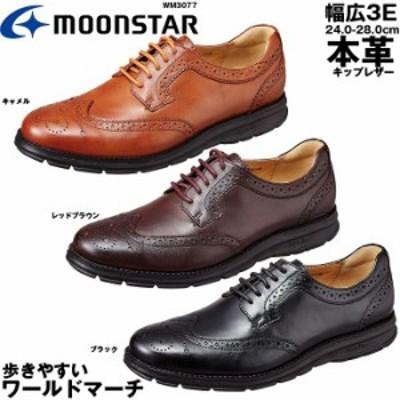 ムーンスター ワールドマーチ メンズ ウイングチップ ビジカジ 靴 シューズ 本革 紳士 黒 茶 ブラック ダークブラウン キャメル 幅広3E