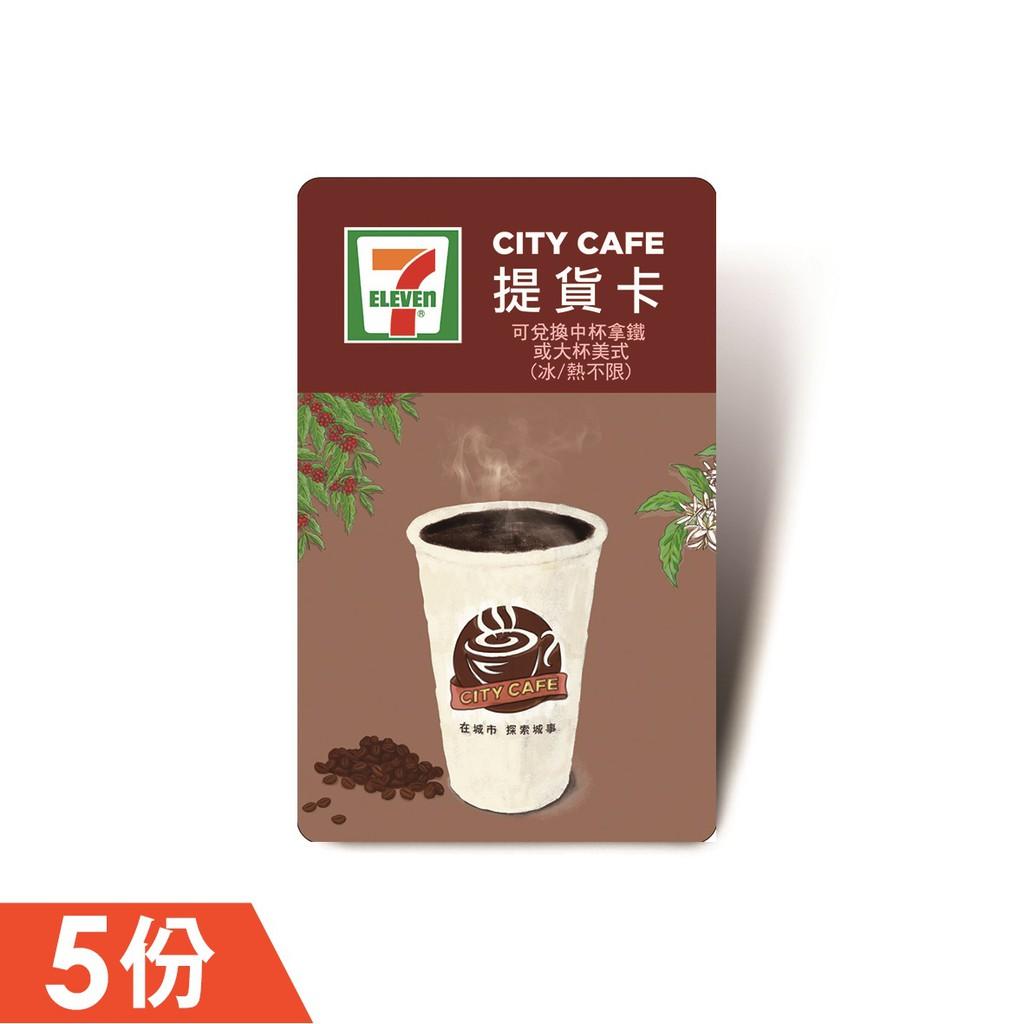 CITY CAFE 中杯拿鐵或大杯美式5杯