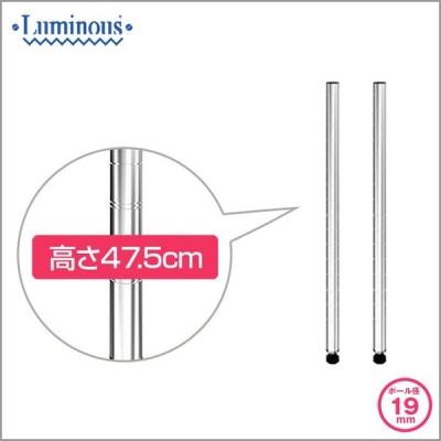 [19mm] ルミナス 基本ポール スチールラック 長さ47.5cm 2本 パーツ 19P046-2