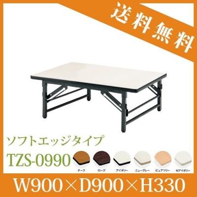 会議テーブル 折りたたみ 座卓 TZS-0990 ソフトエッジ W900XD900XH330mm 会議用テーブル 折り畳み 座卓 折畳 ミーティングテーブル