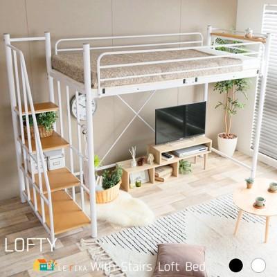 階段付き ロフトベッド ベッドフレーム単品 階段付きベッド おしゃれ 北欧 おすすめ  幅255cm 奥行101.5cm 高さ173.5cm 宮棚付きベッド シングルベッド 黒 白