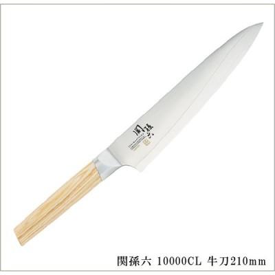 関孫六 包丁 10000CL 牛刀 210mm 貝印 AE5256 日本製 KAI
