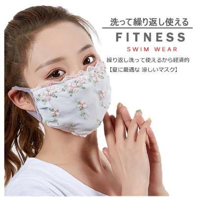 送料無料 布マスク おしゃれ マスク 大人 レディース 5枚セット ランダム発送 ファッション 洗えるマスク 刺繍 夏用 通気性 吸水速乾 レース 花柄