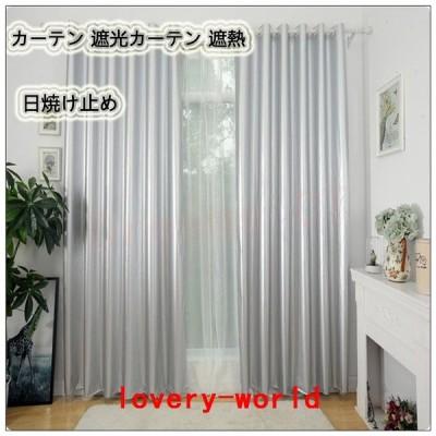カーテン絹織物遮光90%遮光カーテン1枚生地厚地防音断熱無地お安い無地オーダーカーテン洗濯おすすめシンプル