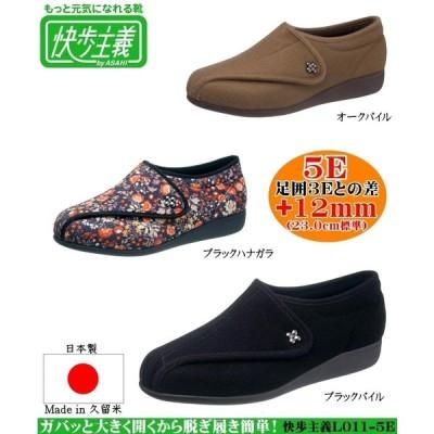 5E外反母趾 日本製 快歩主義 L011-5E レディースウォーキング 介護シューズ リハビリシューズ