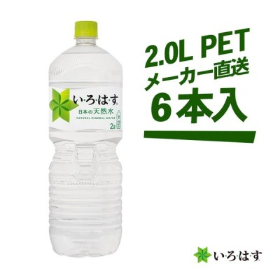 い・ろ・は・す 北海道の天然水 2000ml × 6本 コカコーラ 送料無料
