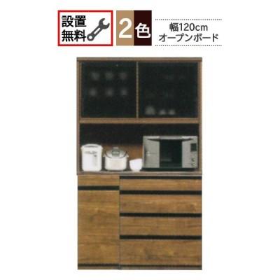 食器棚 オープンボード スチームレンジ対応 120cm 日本製 木製 UK 120+80引出し+40開戸(左/右) F☆☆☆☆ 河口家具 開梱設置