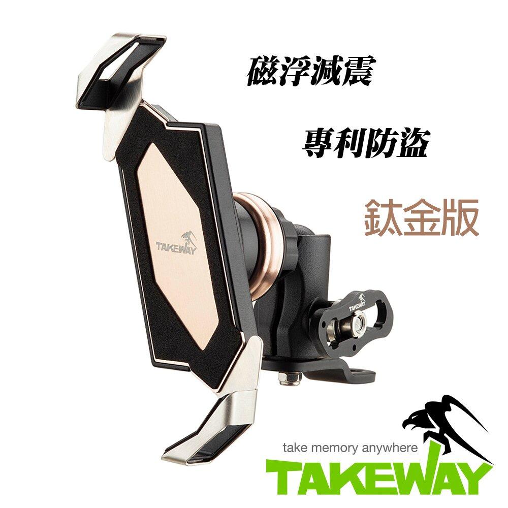 TAKEWAY LA3-PH05 黑隼Z手機座組(磁浮減震後照鏡防盜版)