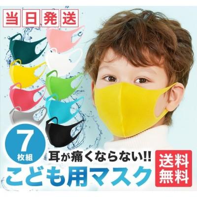 子供用マスク 夏用 洗えるマスク 7枚 子ども 女の子 男の子 小さめ 簡易個包装 立体マスク 伸縮性 ウレタンマスク