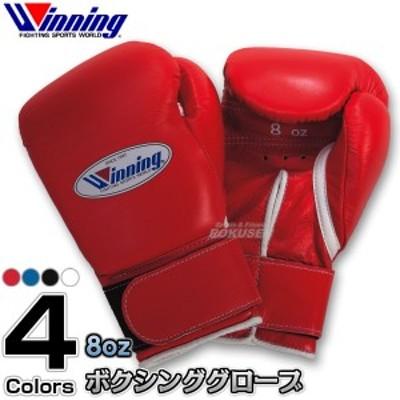 【ウイニング・Winning】練習用ボクシンググローブ プロフェッショナルタイプ 8オンス マジックテープ式 MS-200-B(MS200B)   ボク