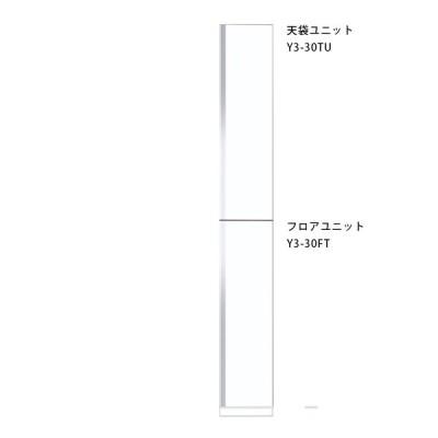 直送品 マイセット 玄関収納 Y3 トールユニットタイプ 高さ220cmタイプ 30cm 奥行36cm[Y3-30TU**-Y3-30FT**] 道幅4m未満配送不可