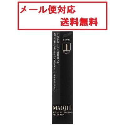 資生堂 マキアージュ ビューティーシルエットマスカラ BK999 メール便対応 送料無料