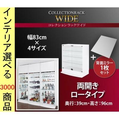 コレクションラック 83×39×98.1cm 両開き扉 ロータイプ 深型 鍵・背景鏡付き ホワイト・ブラック色 YC840500233