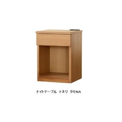 sembella(センベラ) ナイトテーブル トネリ 4色対応(NA/BR/WN/WH)ウレタン塗装、引出し、2口コンセント付
