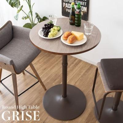 ハイテーブル 幅60×奥行60×高さ90cm ラウンドテーブル KNT-J1063