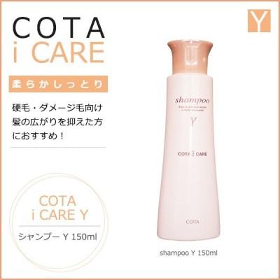 コタ アイケア シャンプー Y 150ml|あすつく対応可