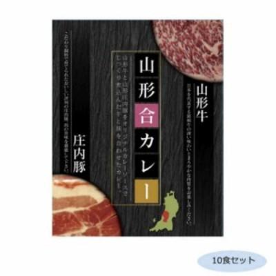 ご当地カレー 山形合カレー(山形牛と庄内豚) 10食セット(支社倉庫発送品)