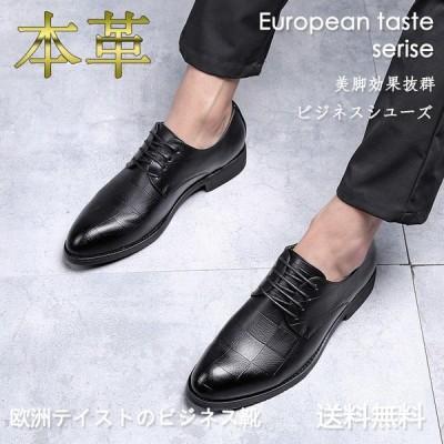 メンズシューズ 軽量 人気  通勤 結婚式 耐久ストレートチップ革靴  ビジネス 紳士靴 メンズ 走れる ZY20905-A