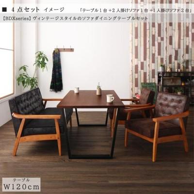 ダイニングテーブルセット 4点セット テーブル幅120cm 2Pソファと1Pソファ ブラック ブラウン ヴィンテージ