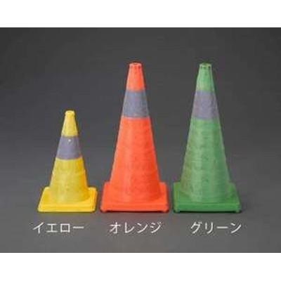 エスコ 245x245x410mm カラーコーン(伸縮式・黄)(品番:EA983FT-181)