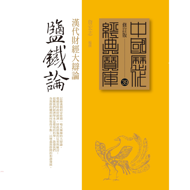 《時報文化》鹽鐵論:漢代財經大辯論[75折]