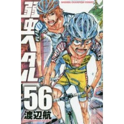 弱虫ペダル 56 [コミック]