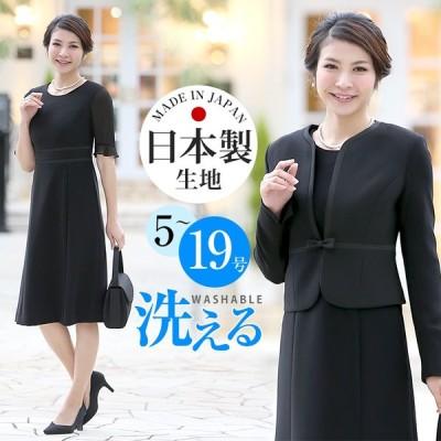 ブラックフォーマル レディース 喪服 礼服 洗える 日本製生地 大きいサイズ ワンピース フォーマル スーツ 夏用にも 40代 50代 JAP04 送料無料