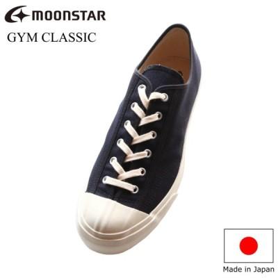 ムーンスター ジムクラシック ダークネイビー MOONSTAR GYM CLASSIC スニーカー 日本製 メンズファッション
