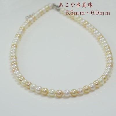 真珠 パール ネックレス あこや真珠 パールネックレス 5.5mm-6mm マルチカラー シルバー アコヤ本真珠 カジュアル 9866ys