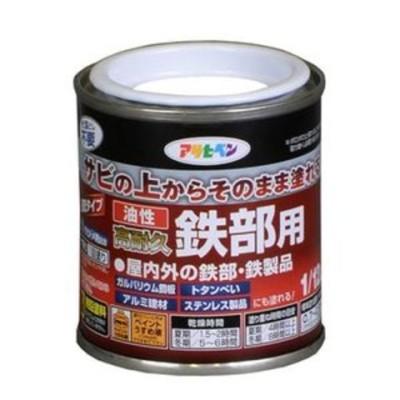 アサヒペン 油性高耐久鉄部用 1/12L(白)  タイキユウテツブ1/12L W 【返品種別B】