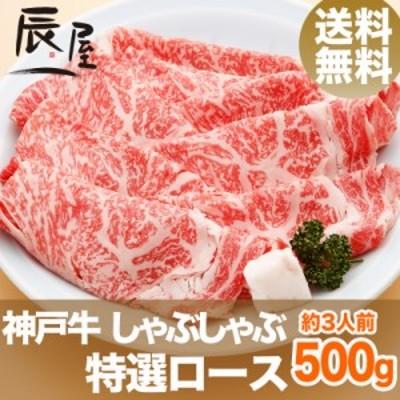 神戸牛 しゃぶしゃぶ肉 特選ロース 500g(約3人前) 送料無料  冷蔵