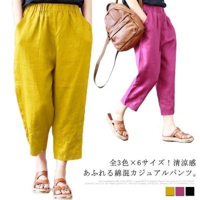 全3色×6サイズ!サルエルパンツ レディース カジュアルパンツ 刺繍 パンツ アンクル丈 刺繍パンツ サルエル 9分丈パンツ ゆったり ウエストゴム