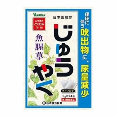 【第3類医薬品】山本漢方製薬 じゅうやく どくだみ「分包」 5g×24包