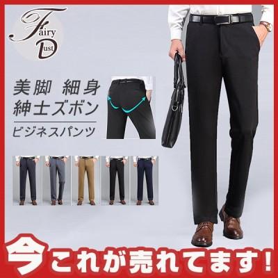 スラックス メンズ ズボン ビジネスパンツ カジュアル 伸縮性あり スリム ノータック ウォッシャブル スーツパンツ 美脚 細身 紳士ズボン