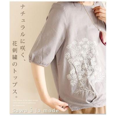 【サワアラモード】 花刺繍の5分袖タック入りトップス レディース グレー F Sawa a la mode