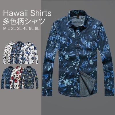 シャツ メンズ 長袖 花柄 総柄 アロハ ハワイアンシャツ カジュアルシャツ お兄系 スリム 大きいサイズ