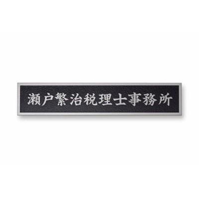 【看板・銘板】エッチング銘板 EPL-S凸-10(丸三タカギ)