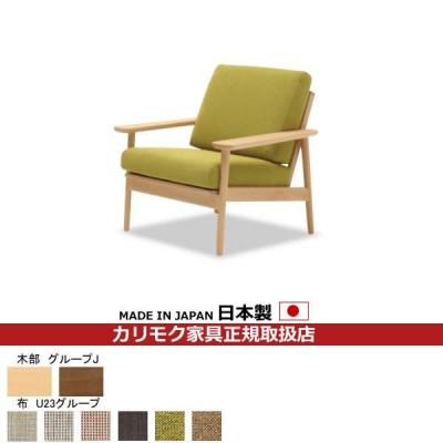 カリモク ソファ/WD43モデル(ブナ) 平織布張 肘掛椅子 (COM ビーチ/U23グループ) WD4300-U23