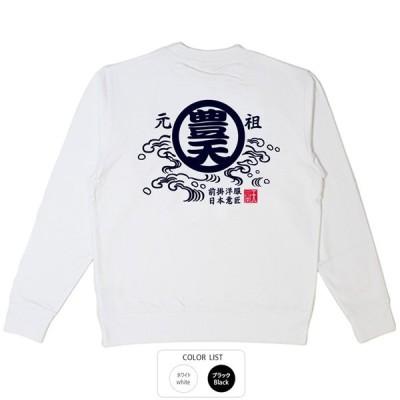 日本意匠 スウェット 豊天商店【ゆうパケット発送可能 5〜10営業日以内に発送予定】