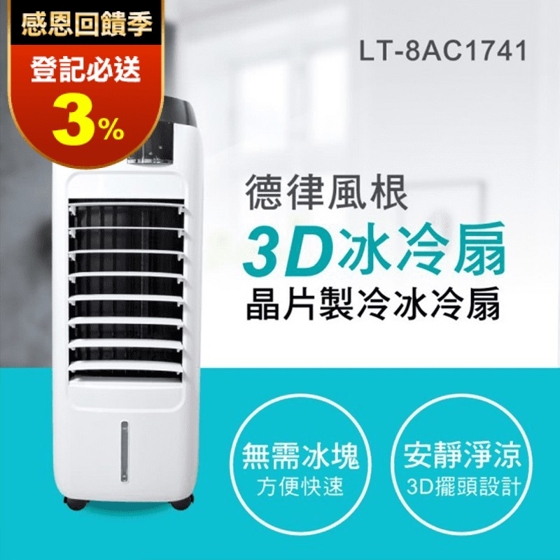 【TELEFUNKEN 德律風根】8升晶片降溫冰冷扇(LT-8AC1741)