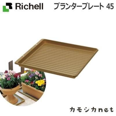 鉢 プランター ガーデニング リッチェル Richell プランター プレート 45