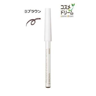 資生堂 【メール便可】資生堂 眉墨鉛筆#3 ブラウン(アイブロウ)