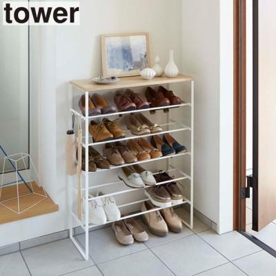 タワー tower 天板付きシューズラック タワー 6段 wh ホワイト 3369   シューズラック 玄関 収納 整理 スタイリッシュ インテリア