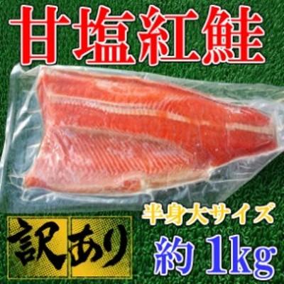 訳あり 甘塩 紅鮭 半身 大サイズ 約1kg (1枚) のし対応 お歳暮 お中元 ギフト BBQ 魚介