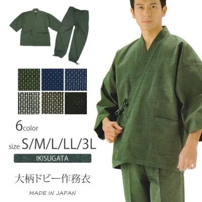 送料無料 メンズ 大柄ドビー作務衣 S/M/L/LL IKISUGATA 日本製 男性 ギフト